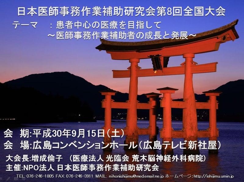 広島ポスター