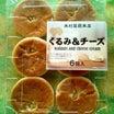 くるみ&チーズパン 再掲載!