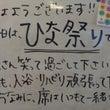<通所リハビリ>今年…