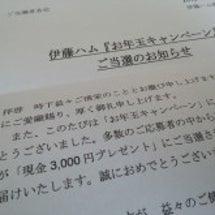 3千円 届いた