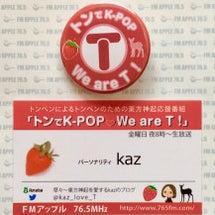 トンでK-POP♡缶…