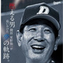 星野監督追悼試合