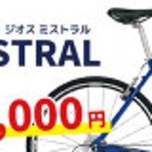 ド定番のクロスバイク