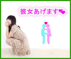 告白ナンパ、女性と自由に恋愛関係になる