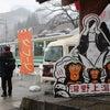 湯野上温泉火まつりの画像