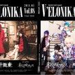 ■ V'ELONIK…