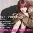 【ワンマンライブ初音…