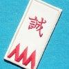 新選組☆刺しゅうシールのネット販売を開始しました!の画像