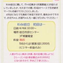 3月の予定&Kids…
