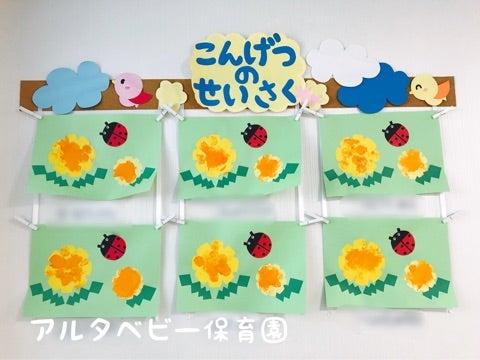 【三橋園】3月の製作☆たんぽぽ・てんとうむし・ひなまつり☆