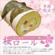 桜ロールケーキ販売開…