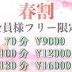 3月21日(水)ご予約完売♪