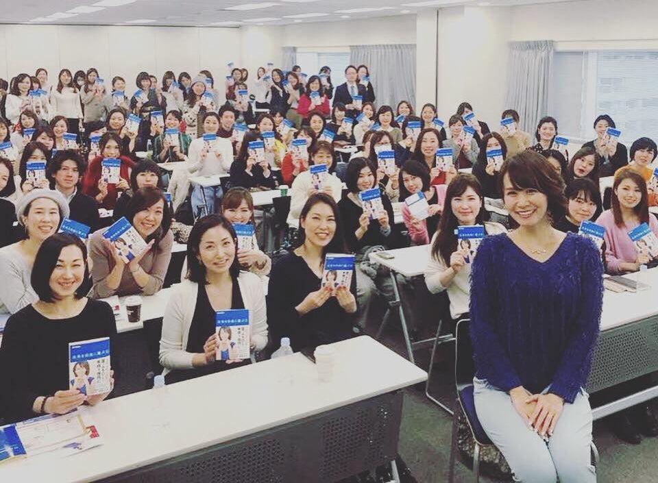 「未来を自由に選ぶ力」出版記念セミナー in 東京