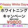 Happy White Day ❤️ ホワイトニングキャンペーンの画像