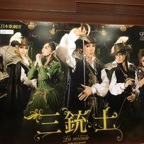 OSK日本歌劇団の「三銃士」を観てきました!の記事に添付されている画像