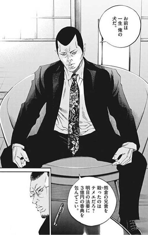 【ネタバレ感想】闇金ウシジマくん 最終回 ...