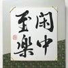【書道教室】ミニ日習展&色紙展開催と作品募集のお知らせの画像