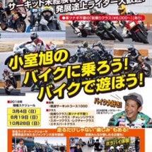 筑波サーキットコース…