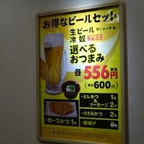 お得なビールセット目当てで松乃家☆初訪問の記事に添付されている画像