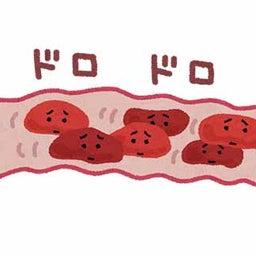 画像 血液がドロドロな時の症状や原因!どんな病気になってしまう? の記事より 1つ目