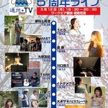 遠州webTV