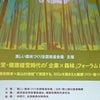 森林フォーラムにての画像