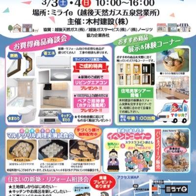 イベントにて占い 木村建設㈱様の記事に添付されている画像