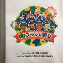 ホーム開幕戦♪磐田戦…