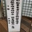 【屋形船研修会】