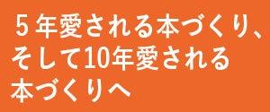 5年愛される本づくり、そして10年愛される本づくりへ 編集者 福田清峰のほんの本 I Love You