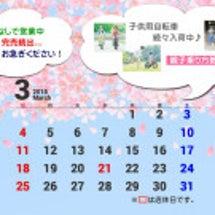 ☆3月の営業日☆いつ…