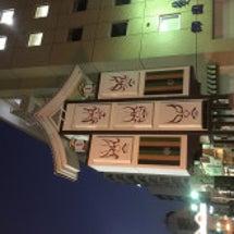 名古屋市熱田区シリン…