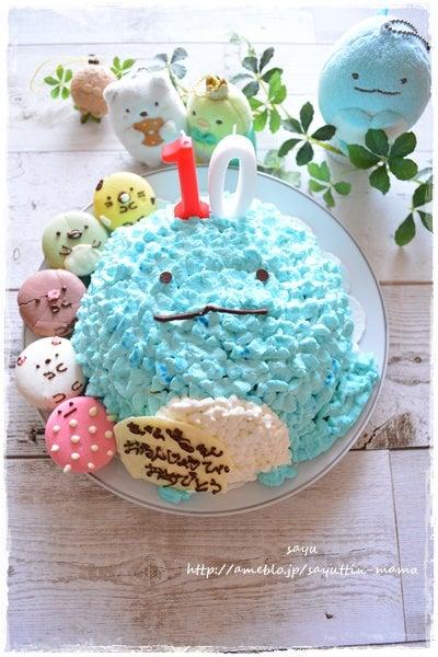 すみっコぐらしとかげの誕生日ケーキ Sayuのキャラ弁にっき