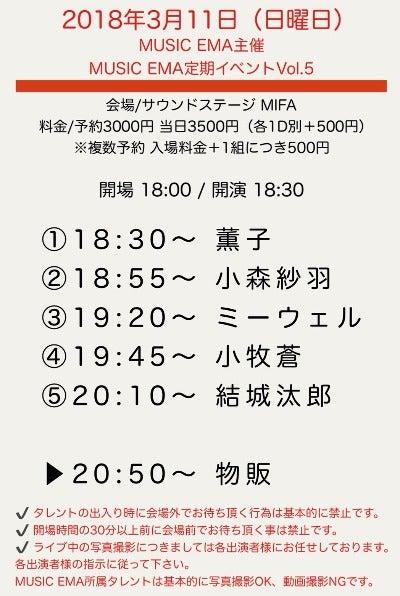 結城汰郎 小牧蒼 MUSIC EMA 小森紗羽 薫子 神田SOUND STAGE MIFA ライブ