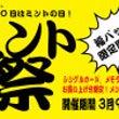 【池袋店2階】ミント…