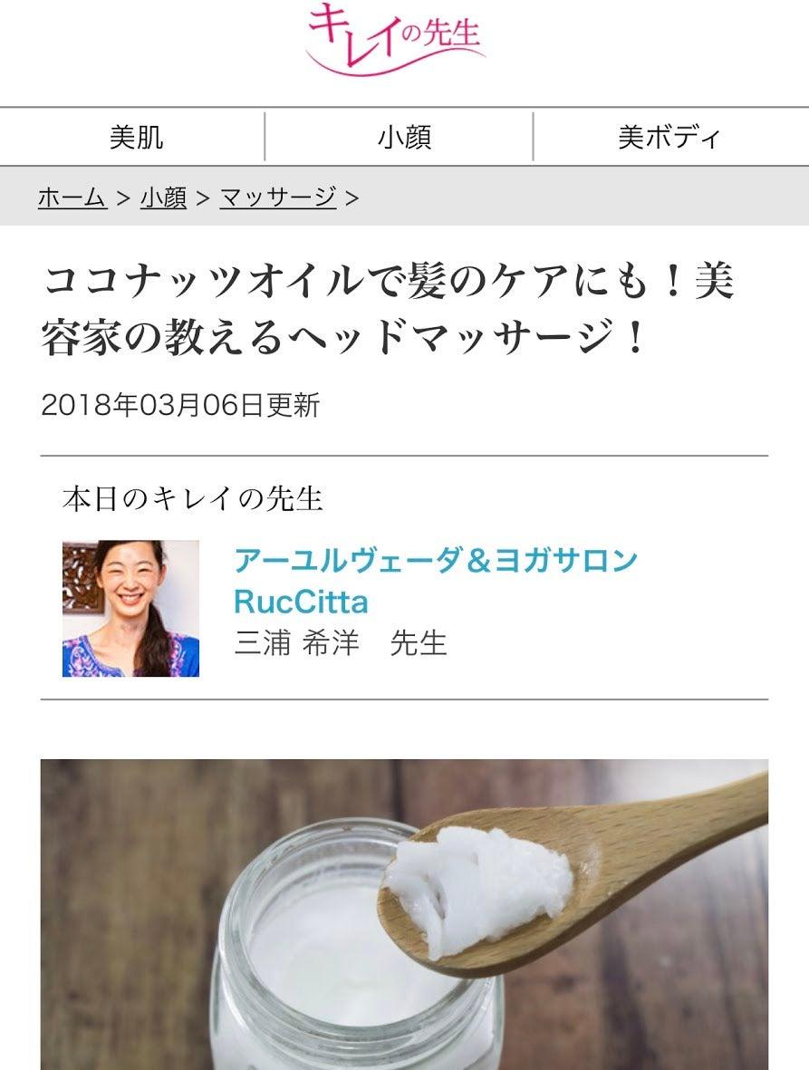 【WEBコラム掲載!】☆ヘッドマッサージの効果!?☆