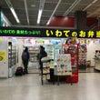 新幹線/盛岡駅の駅弁…