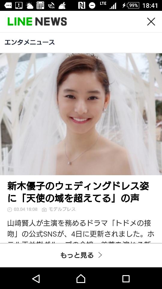 c0fdabf62c758 新木優子のウェディングドレス姿に「天使の域を超えている」の声 ...