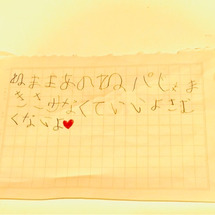 娘からママへの手紙