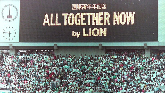 all together now 裏にある物語