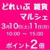 週末は『どれぃぶ 雑貨 マルシェ』開催! 西尾市アクセサリーショップ どれぃぶの画像