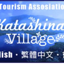 片品村 多国語サイト…