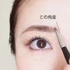 眉ブラシは場所で「角度を変える」が正解の画像