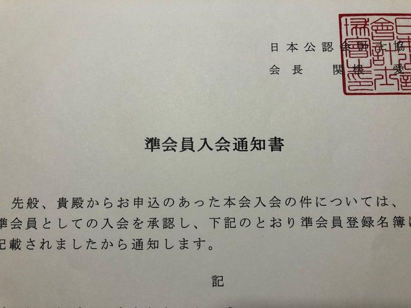 ☆日本公認会計士協会の準会員☆ |...
