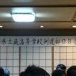 蕨高校剣道部OB会