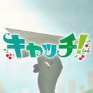 【本日15:50放送】中京テレビ「キャッチ!」に取り上げていただきました!の記事より