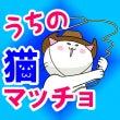 「猫マッチョ」第6話…
