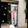 iPhoneドクター!湯島店 オープンしました(´∀`*)の画像
