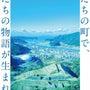 熊本県芦北町映画