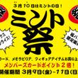 福岡店 3月9~11…